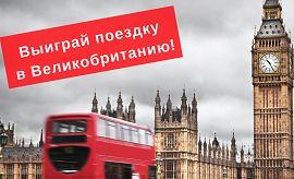 British Council объявил конкурсы в рамках выставки британского образования