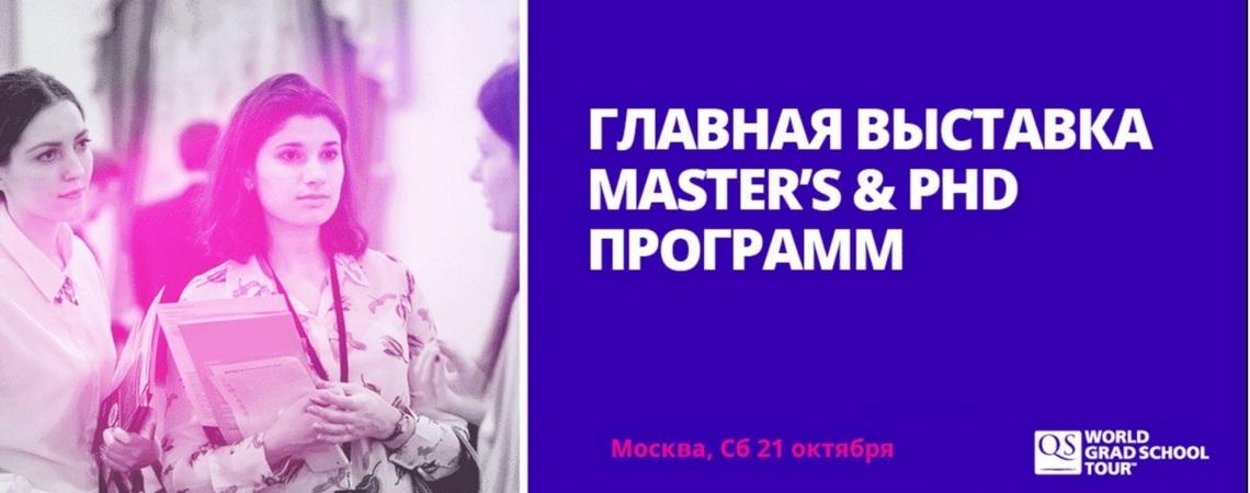 Выставка зарубежных магистерских и PhD программ QS World Grad School Tour