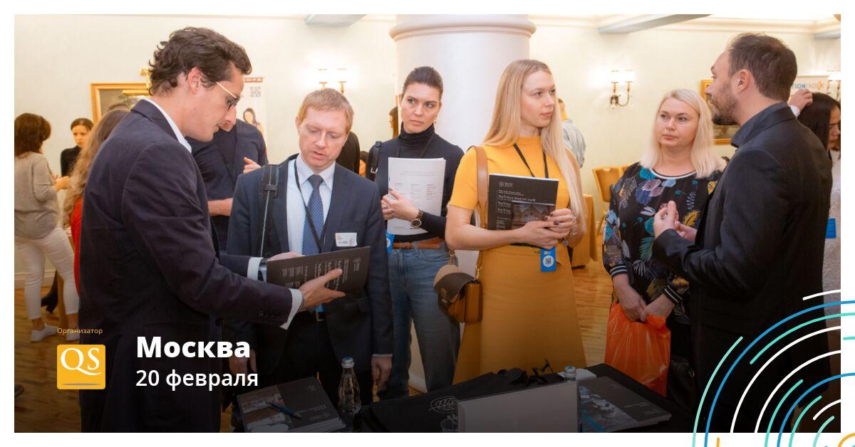 Бесплатный нетворкинг QS: MBA & Карьера. Москва, 20 февраля
