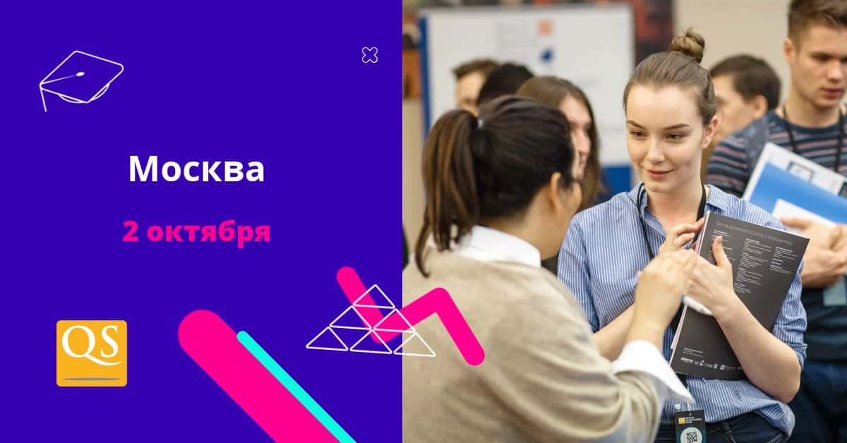 The main exhibition of education abroad QS, Moscow October 2