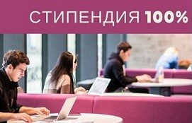 100% стипендия университета Oxford Brookes