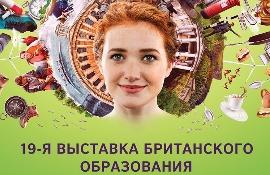 19-я Выставка британского образования Education UK в России.
