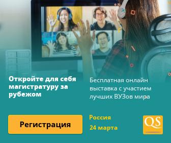 Онлайн презентации и Q&A с лучшими университетами Америки, Европы и Азии