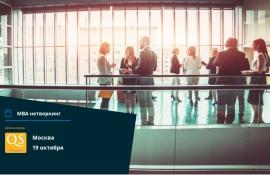 Бесплатный нетворкинг QS: MBA и карьера для руководителей. 19 октября в Москве