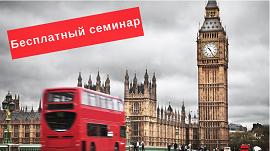 Бесплатный семинар в Москве!