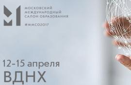 Лучшие кейсы международного сотрудничества вузов на ММСО