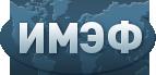 Институт мировой экономики и финансов